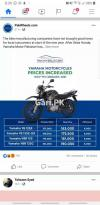 Yamaha YBR 125 2017 for Sale in Attock